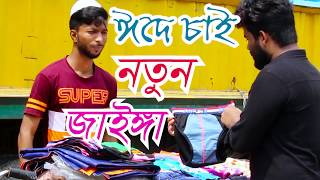 Bengali Eid Shopping | Eid Special | New Funny Video | Creative Squads | Sajjad Shakil