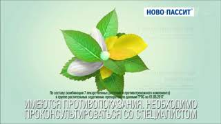 Реклама Новопассит Видеоблогер Раздражение и кожный зуд -Сентябрь 2019, 15с