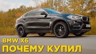 почему купил BMW X6  Отзыв владельца БМВ Х 6
