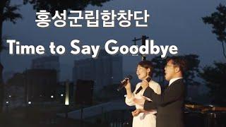 올댓뮤직(홍성군립합창단) - Time to Say Goodbye