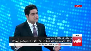MEHWAR: Abdullah's Remarks On a Taliban Office