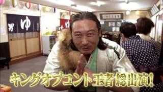 映画「田沼旅館の奇跡」http://tanumaryokan.com/ 2015年12月5日(土)...