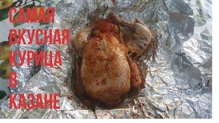 Самая Вкусная Курица в Соли Приготовленная в Казане