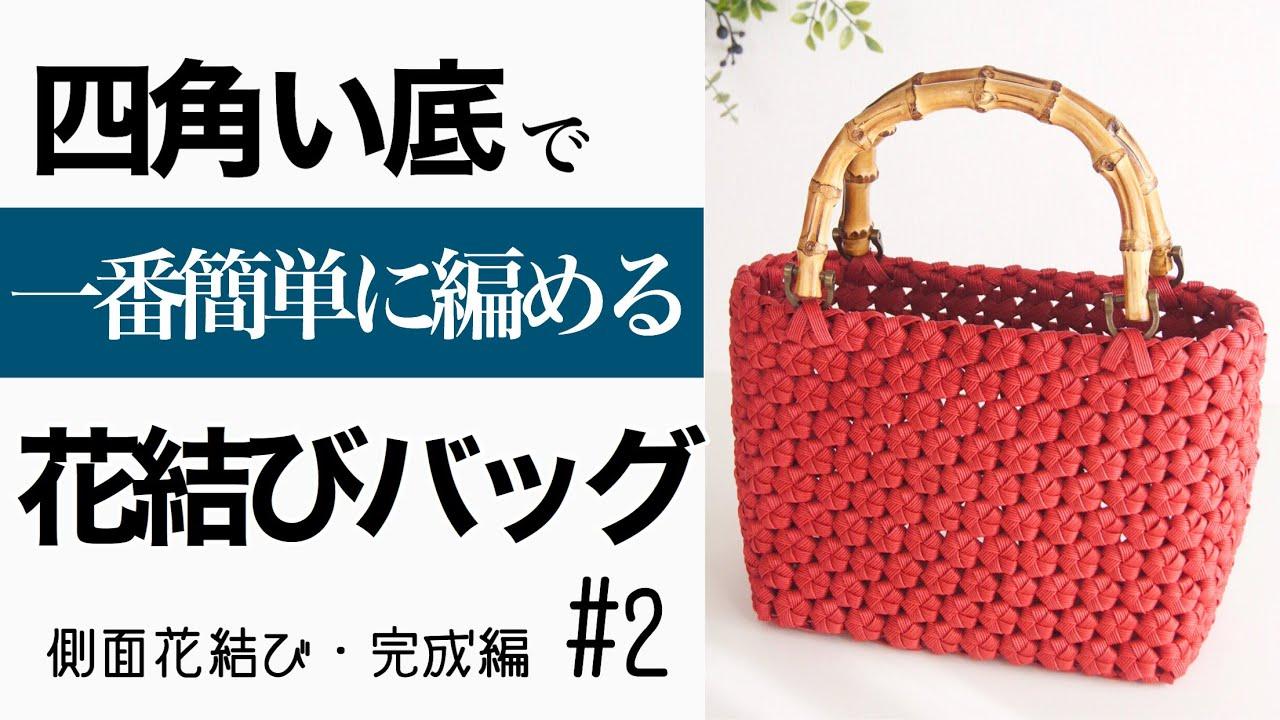 【花結びバッグ】四角い底で作るから簡単時短 #2 側面花結び〜仕上げ