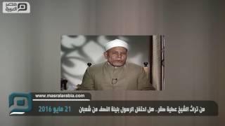 مصر العربية   من تراث الشيخ عطية صقر.. هل احتفل الرسول بليلة النصف من شعبان