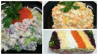 Топ-3 новых шикарных салата на 2020 год!!! 3 delicious salads for the new year.