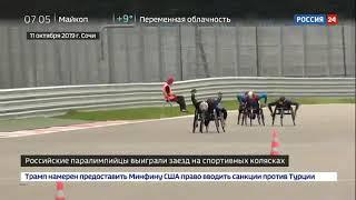 Смотреть видео V полумарафон Рецепт-Спорт в репортажеРоссия -24, 12.10.19 онлайн