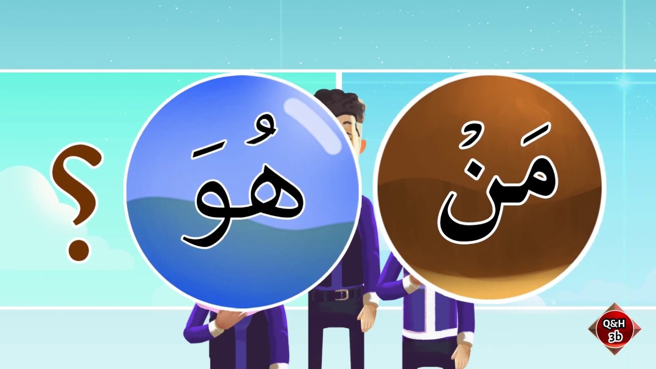 First 10 episodes | Understand Quran and Salaah Easy Way | illustrated :)-