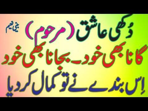 Pakistani Punjabi Singing Allah Jane Ve Mahi Punjabi Song Yaad By Late Sikander Malik By BEENI NAEEM