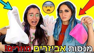 צבענו את השיער?! אני ואחותי סיון מנסות אביזרים מוזרים!!!