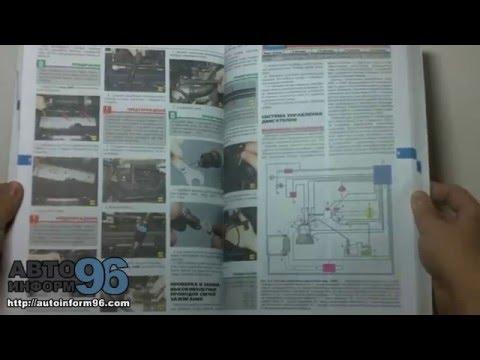 Книга по ремонту Хюндай Акцент (Hyundai Accent) цветная