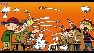 Εικονογραφημένα Παιχνίδια #3 Χαρτοπόλεμος
