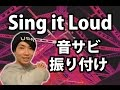 GENERATIONS / Sing it Loud 音サビ ダンス振り付け