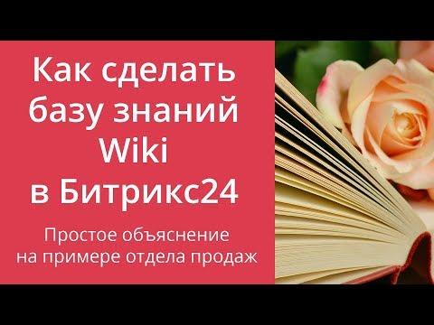 Как сделать базу знаний Wiki в Битрикс24. Простое объяснение на примере отдела продаж