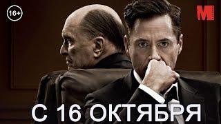 Дублированный трейлер фильма «Судья»