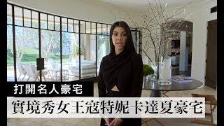 實境秀女王寇特妮·卡達夏(Kourtney Kardashian)時尚豪宅大公開:「介紹整個房子裡的87樣物品!」 打開名人豪宅 The Scene