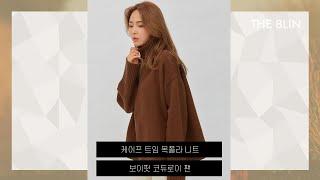 [피팅영상] 케이프 트임 목폴라 니트 + 보이핏 코듀로…