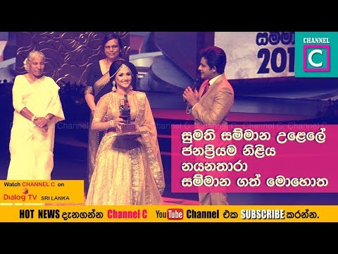 Sumathi Awards 2017# Nayanathara wins Popular Actress Award