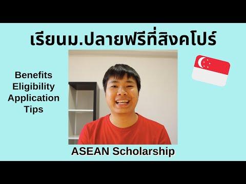 ทุนเรียนฟรีที่สิงคโปร์ ASEAN Scholarship