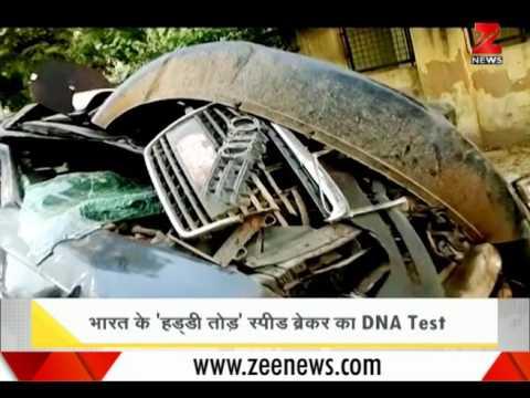 DNA : An analysis of life taking speed breakers | जानलेवा स्पीड ब्रेकर का DNA टेस्ट