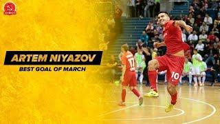 Артем Ниязов автор лучшего гола марта