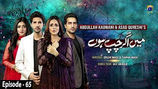 Main Agar Chup Hoon - Episode 65 - 25th January 2021 - HAR PAL GEO