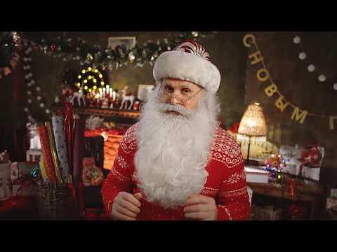 Новогоднее поздравление от Деда Мороза 2019 Он существует!