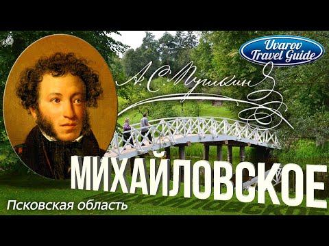 Пушкинские Горы МИХАЙЛОВСКОЕ Александр Пушкин Russia Travel Guide