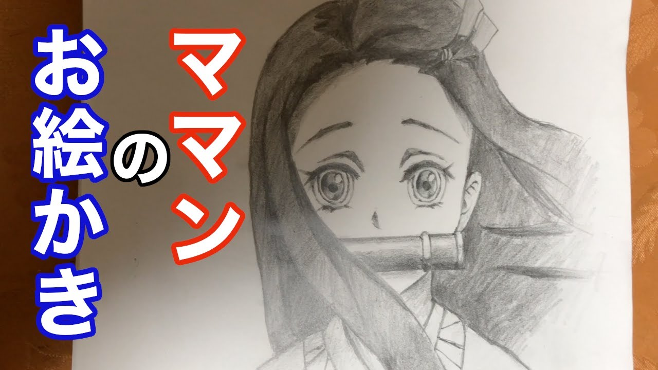 【イラスト】鬼滅の刃/ねずこ NEZUKO【描いてみた】