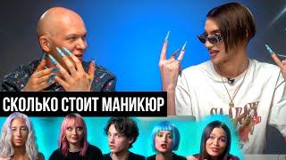 Андрей Петров и эксперты угадывают дешевый или дорогой маникюр Гоша Карцев