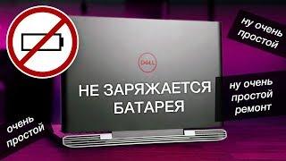 не заряжается батарея в ноутбуке Dell 15 7577