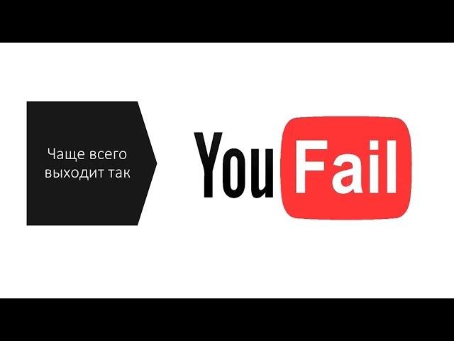 Заработок на канале youtube. Как делать деньги за просмотр видео на ютубе (часть 5)