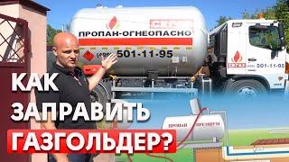 Как происходит заправка газгольдера? На что обращать внимание при заправке газом газгольдера?