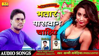 Superhit Song || Bhatar Paswan Chahiye || Sunny Sanehiya / Navya Shukla