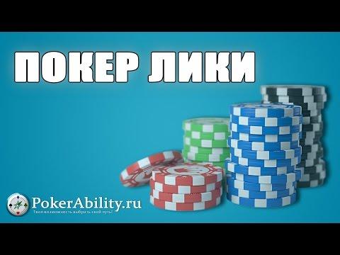 Видео Покерный калькулятор для андроид
