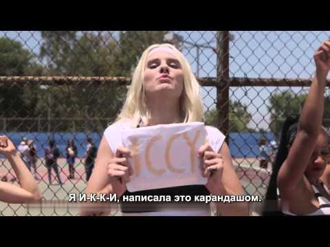 (русские субтитры) Iggy Azalea ft  Charli XCX  'Fancy' PARODY