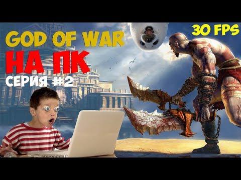 GOD OF WAR НА ПК   СЕРИЯ №2   КАК ИГРАТЬ В GOD OF WAR НА ПК 2019