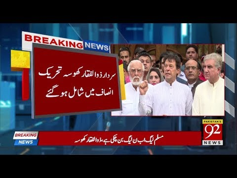 PTI chief Imran Khan addresses the media in Lahore | 1 June 2018 | 92NewsHD