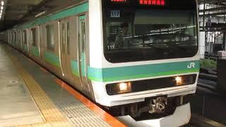 上野東京ラインE231系0番台北千住駅発車