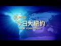 【今日大纽约】2月20日完整版(麦克马斯特_金正男遇害)