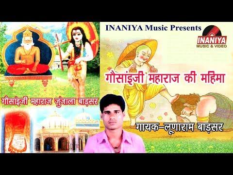 गौसांइजी महाराज की महिमा-लूणाराम बाङसर,Gosai Ji Maharaj Ki Mahima Lunaram Badsar Audio Bhajan