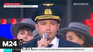 На концерте в честь Дня флага выступил командир A321 Дамир Юсупов - Москва 24