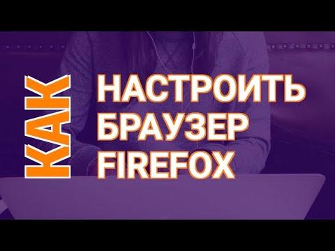 Грамотная Настройка Firefox | Как Настроить Firefox?