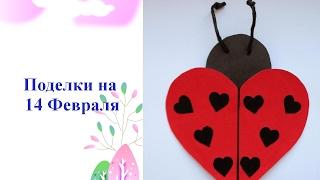 ❤ Поделки на 14 февраля своими руками ✄ Поделки для детей
