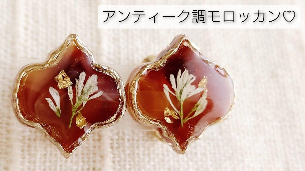 【UVレジン】アンティーク調モロッカンイヤリングを作る♡Make antique Moroccan earrings with resin.