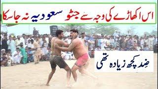Javed Jattu Vs Afzal Jutt And Saeed Bhatti .All Pakistan Open Kabaddi .Right 2 Fight