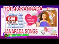 #ಕನ್ನಡ ಜಾನಪದ ಹಾಡುಗಳು 2020 || Top-10 #Love Feeling 💞 #janapada Songs Kannada || #old Janapada Songs