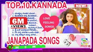 #ಕನ್ನಡ ಜಾನಪದ ಹಾಡುಗಳು || Top-10 #Love feeling 💞 #janapada songs kannada || #old janapada songs