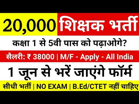 20000-primary-#teacher-की-बंपर-भर्ती,सैलरी---₹38000-|-all-india-job-|-govt-job-teachers-vacancy-2019