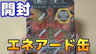 【遊戯王】英語版 聖刻神龍-エネアード缶を開封! /Yugioh Collectible Tin 2012 wave2 Opening